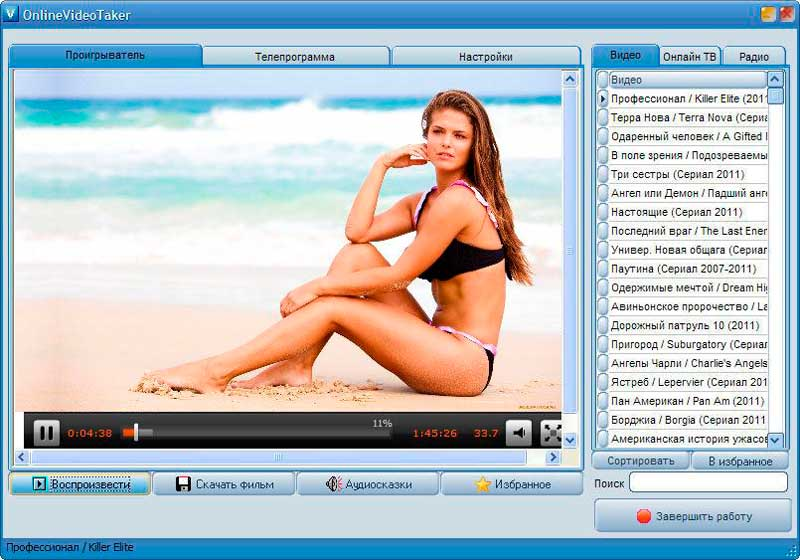 интернете в видео просмотра программы порно для