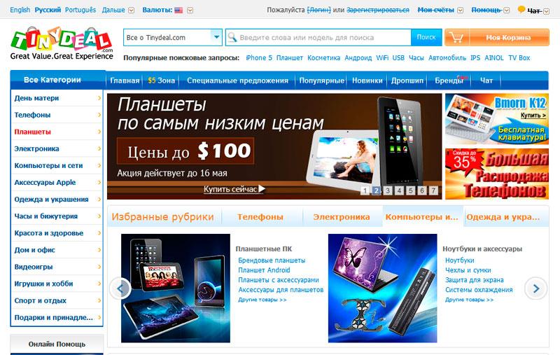 Сайт Заказа Китайских Товаров