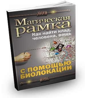 АЛЕКСАНДР ХАННИКОВ КНИГА МАГИЧЕСКАЯ РАМКА СКАЧАТЬ БЕСПЛАТНО